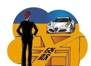 我在河北青县长安汽车4s店贷款买的车他